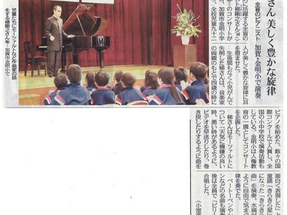 石川県加賀市立金明小学校にて「子どもに伝えるクラシック」活動が行われました。