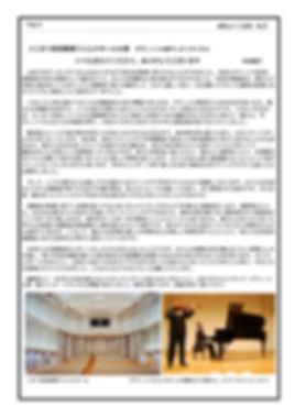 会報25-6.jpg