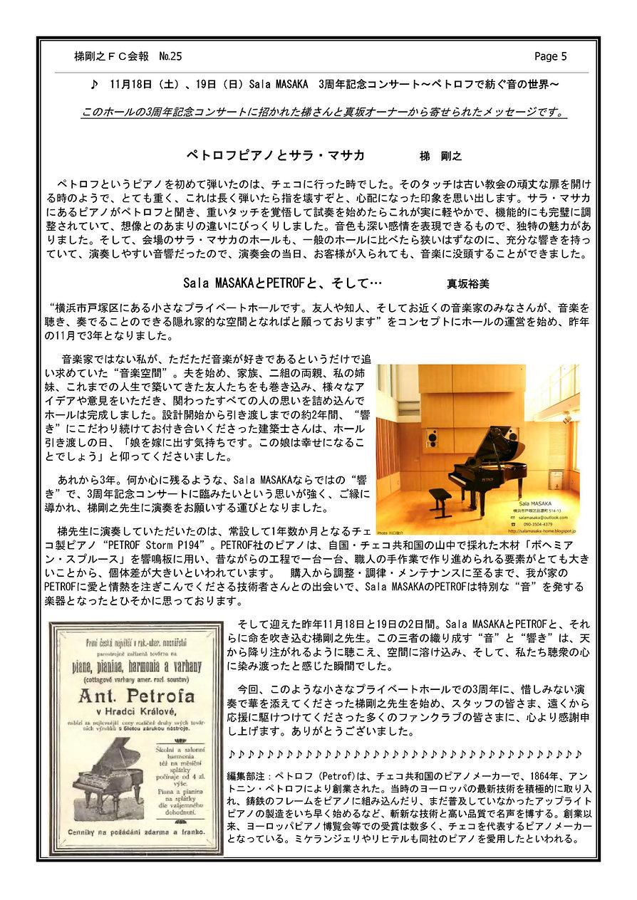 会報25-5.jpg