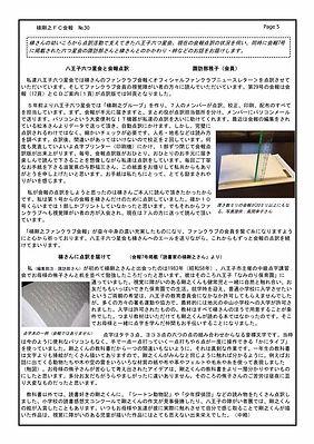 会報30号 進行中 (12)_page005.jpg