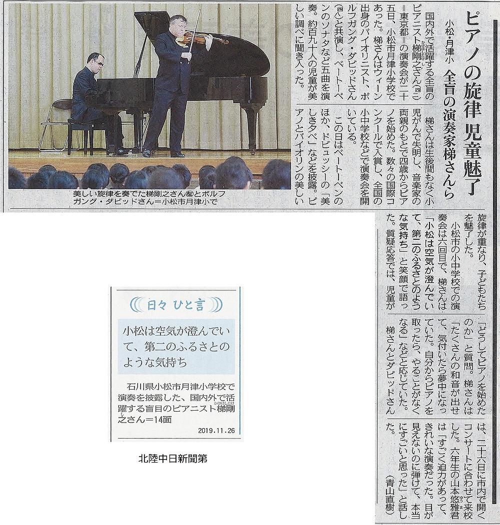 毎日新聞より https://mainichi.jp/articles/20191127/ddl/k17/100/216000c