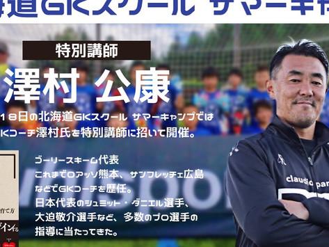 『北海道GKスクールサマーキャンプ』澤村公康GKコーチが特別指導