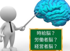 時給脳・労働者脳から経営者脳へ