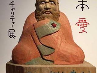 熊本地震復興支援チャリティー木彫展