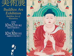 第53回 仏教美術展のお知らせ