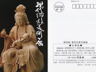 『巧芸社 第26回 現代仏教美術展のお知らせ』
