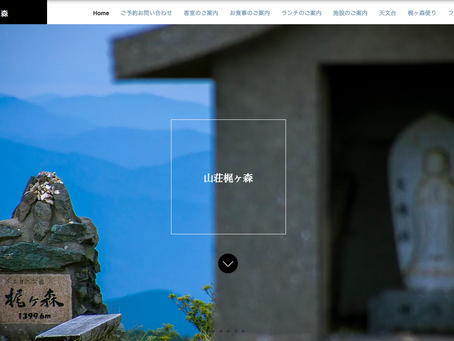 山荘梶ヶ森HPプレオープンします。