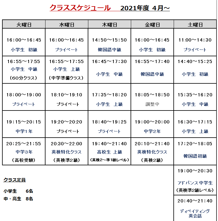 クラススケジュール2021年度.png