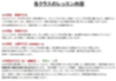 クラススケジュール2020.4説明1.jpg
