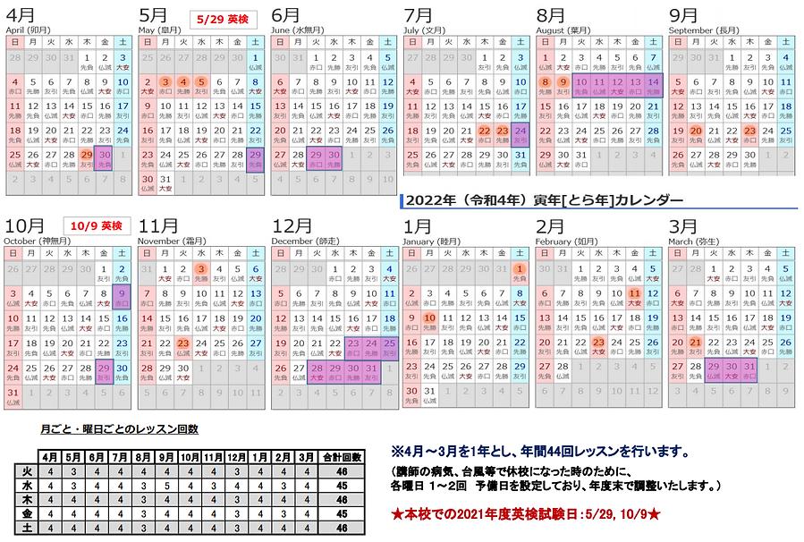 カレンダー2021年度.png