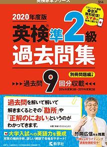英検準2級.jpg