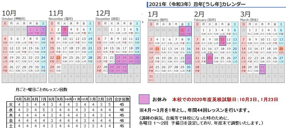 カレンダー令和2年度後半確定.jpg