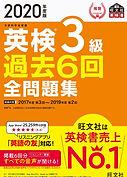 英検3級.jpg