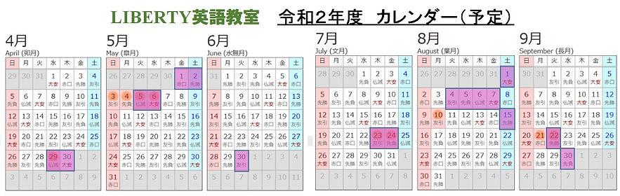 カレンダー令和2年度前半確定.jpg