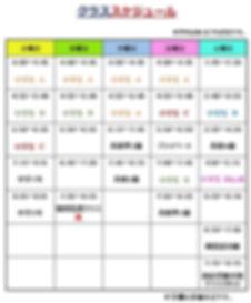 クラススケジュール9月~.jpg