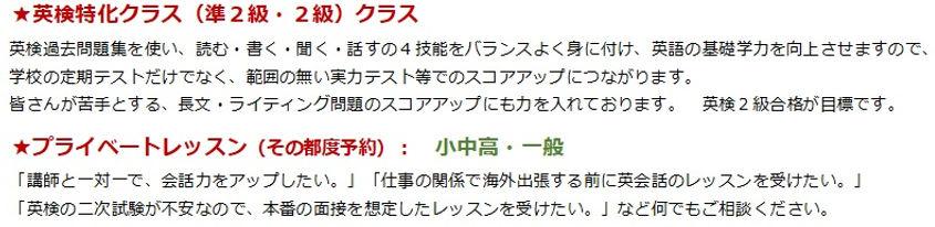 クラススケジュール説明英検特化.jpg
