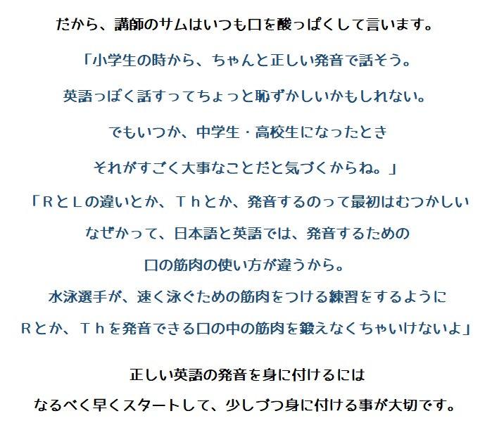 正しく発音する-3.jpg