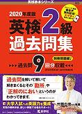 英検2級.jpg