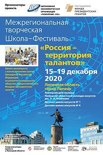 МТШ_Липецк_15-20.12.2020.jpg