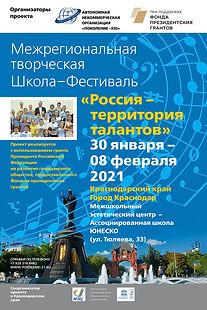 МТШ_Краснодар-2021 плакат.jpg