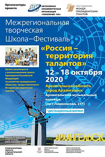 VG_Arkhangelsk-2020_plakat%2060x90_1_web
