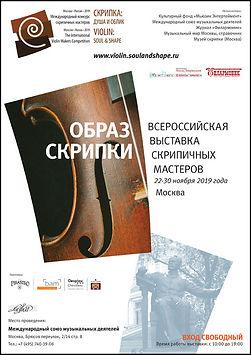ViolinImage_maker_2019a_poster_web.jpg