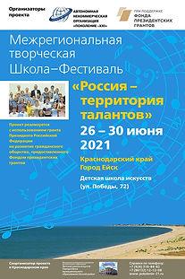 Eysk_plakat 60x90_26-30.06.21.jpg