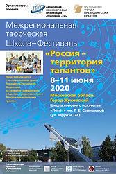 МТШ_Жуковский_plakat 60x90_08-11.06.2020