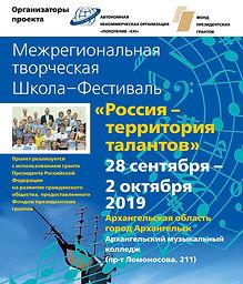 VG_Arkhangelsk_30.09-04.10.2019.jpg