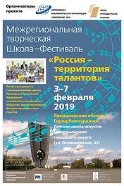 VG_Nowouralsk plakat 60x90_02.jpg