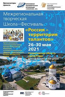 МТШ_Ревда_26-30.05.21_афиша.jpg