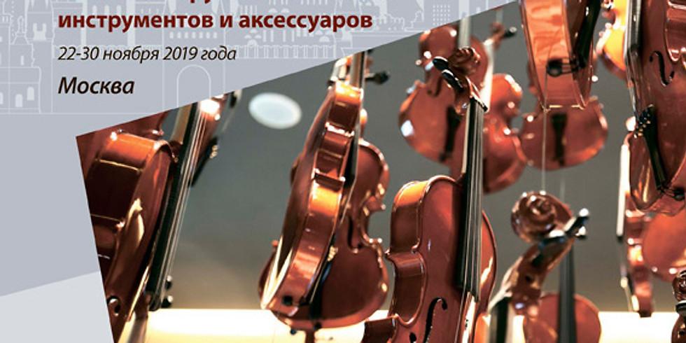 """Выставка скрипичных мастеров """"Образ скрипки"""" 22-30 ноября 2019"""