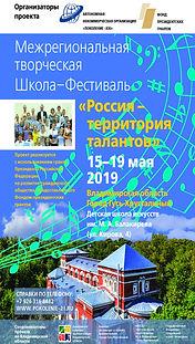 Плакат_Межрегиональная ТворчесФестиваль_