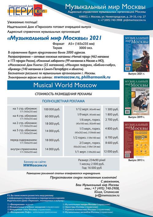 МММ_Price_A4_2021_01_Страница_1.jpg