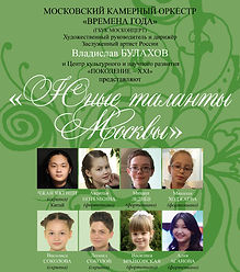 Юные таланты Москвы