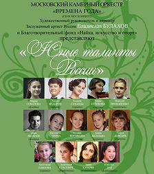 Юные таланты России