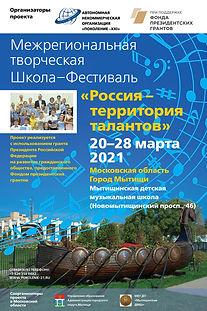 МТШФ_Мытищи_Плакат.jpg