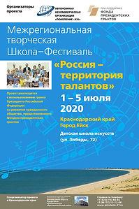Eysk_plakat 60x90_01-05.07.2020.jpg
