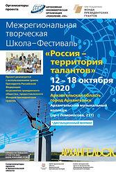 VG_Arkhangelsk-2020_plakat 60x90_1_web.j