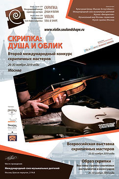 ViolinSaS_2019_afisha_rus_web.jpg