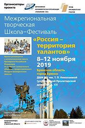 Брянск_Плакат_2019_small.jpg