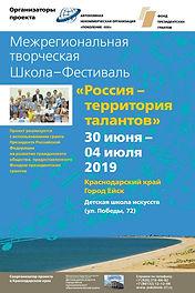 Eysk_plakat_2019_small.jpg