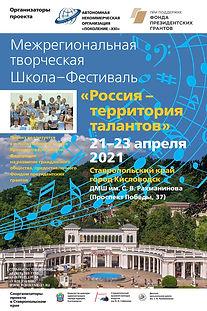 МТШ_Кисловодск-грант_21-23.04.21_плакат.