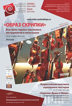 Image-Violin_2019_afisha_rus_web.jpg