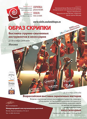 ViolinImage_ manuf_2019_web.jpg