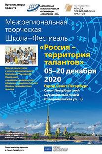 МТШ_Петербург_05-20.12.2020.jpg