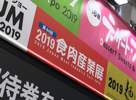 第44回 食肉産業展 - 2019年 -