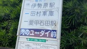 神奈中バス 「肉のユーダイ前」