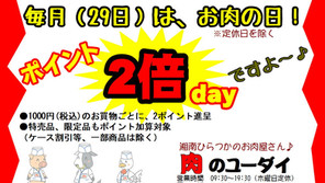 毎月29日は『肉の日』- 肉のユーダイ