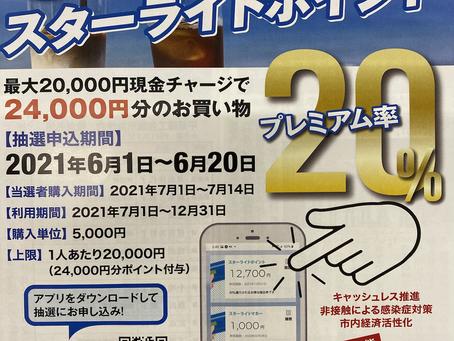 ひらつか☆スターライトポイント - 2021年 - (肉のユーダイ)